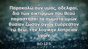 Rom 12_1